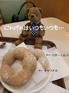 ドーナツとくまさん2