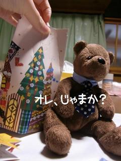 クリスマスの紅茶とベア3