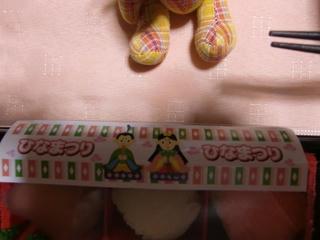 雛祭りなベア2