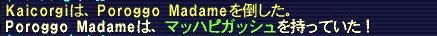 5.29ゼオ6マダムドロップ