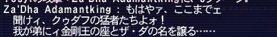 亀神セリフ