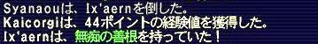 7.26竜アーンどろっぷ