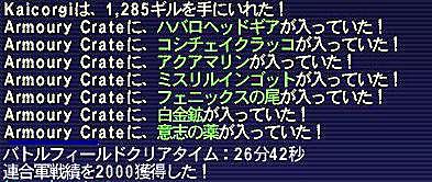 11.09不滅の邪神 ドロップ