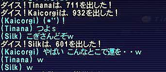 11.14ふめまめダイス