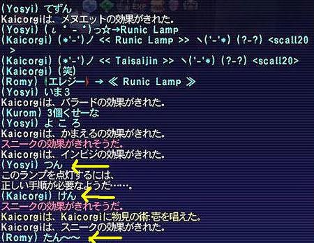 1.21 ランプ手順