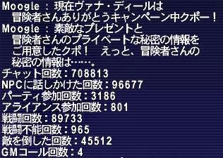 09.05.21冒険者さんキャンペーン