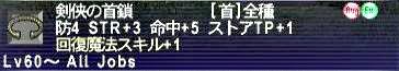 09.08.10剣侠