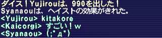 09.09.06オリハルダイス2