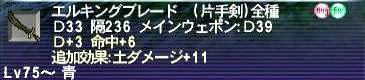 09.09.13エルキング2
