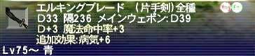 09.09.13エルキング4