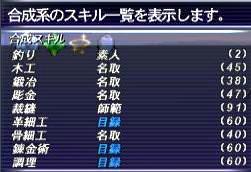 09.10.08合成スキル
