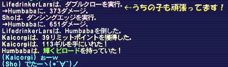 09.11.10ふんばばドロップ