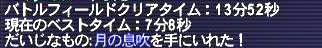 09.11.15フェンリルクリアタイム