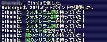 09.11.23エスニウドロップ