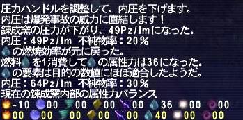 09.12.08圧力ハンドル