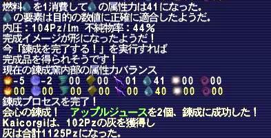 09.12.08成功