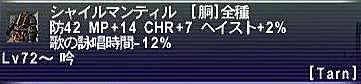 09.12.23シャイルマンティル