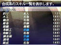 10.01.14練成スキル