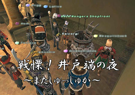 10.03.15井戸端