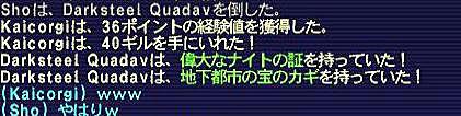 10.03.15カギドロップ