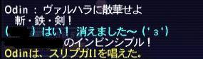 10.03.17斬鉄剣