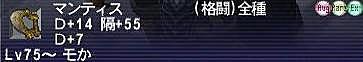 10.03.23マンティス最終