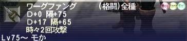 10.03.23ワーグファング最終1