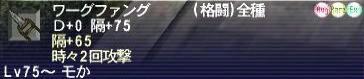 10.03.23ワーグファング最終2