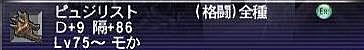 10.03.23ピジュリスト