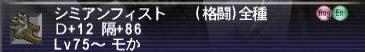 10.03.23シミアンフィスト