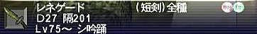 10.03.23レネゲード