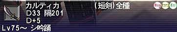 10.03.23カルティカ最終