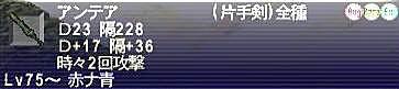 10.03.24アンテア最終D40