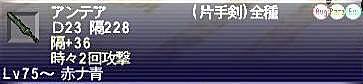 10.03.24アンテア最終D23