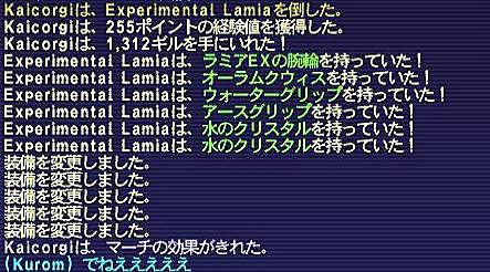 10.04.10ラミアEXどろっぷ