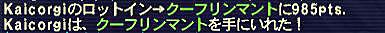 10.05.03マントげっつ