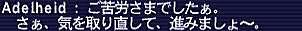 10.04.18アーデル2