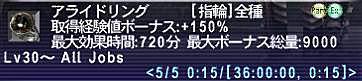 10.05.09アライドリング