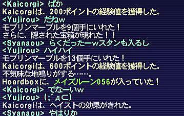 10.05.15カグル部2