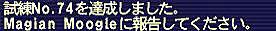 10.05.08試練No74達成