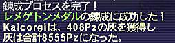 10.010.06.06レメゲトンメダル