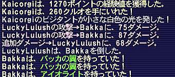 10.07.20バッカドロップ1
