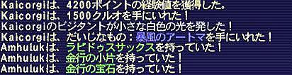 10.09.15アムルックドロップ