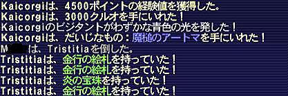 10.10.28タロメアボスどrっぷ