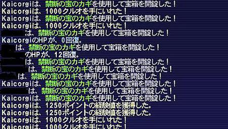 10.11.13箱ログ1