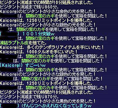 10.11.13箱ログ2