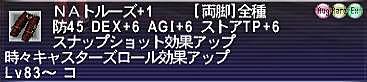 10.10.30NAトルーズ+1