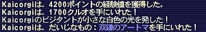 10.12.01双鎌