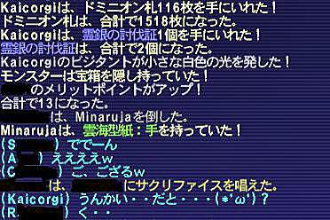 10.12.07ワイバーンNMドロップ