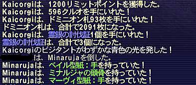 10.12.07ワイバーンNMドロップ2